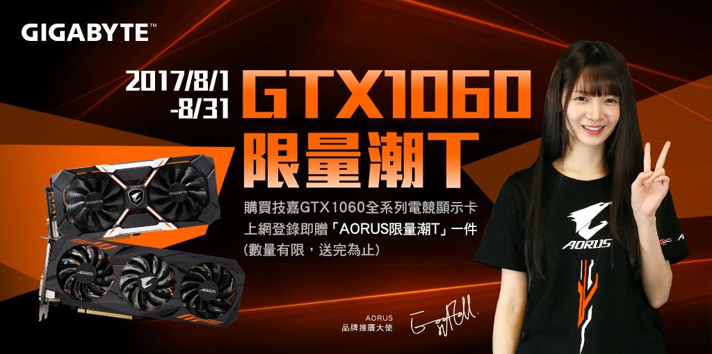 凡購買技嘉GTX1060全系列電競顯示卡,上網登錄成功即贈「AORUS限量潮T」一件