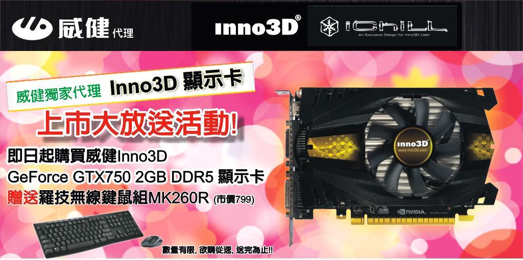 INNO3D 750 2GD5 送 羅技 MK260R