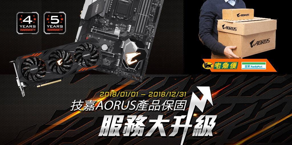 凡於2018/1/1 - 2018/12/31期間,於台灣購買之技嘉 / AORUS主機板或顯示卡限定機種 免費享有保固升級
