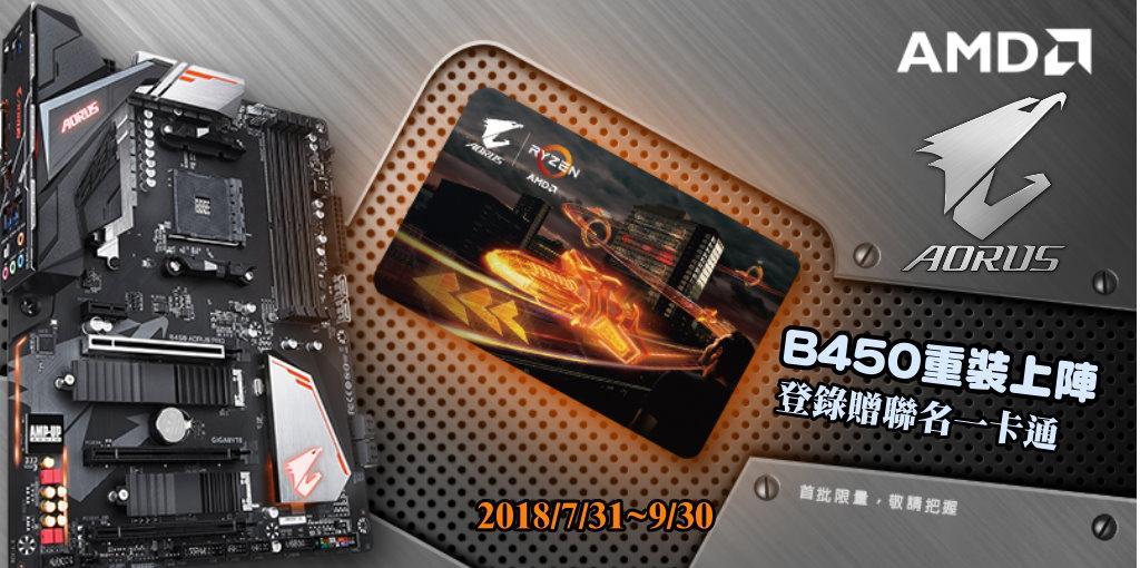 買AMD Ryzen CPU搭配技嘉B450系列主機板,登錄贈「AMD x AORUS聯名一卡通x1」