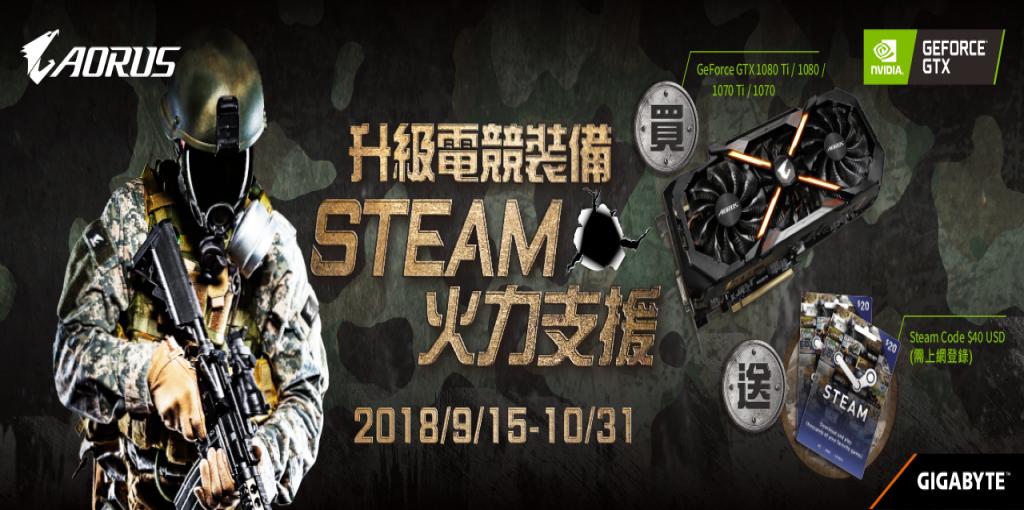 2018/9/15 –10/31止,購買技嘉GTX1080ti / GTX1080 / GTX1070ti / GTX1070顯示卡,登錄送Steam序號USD 40 (價值台幣1200元)