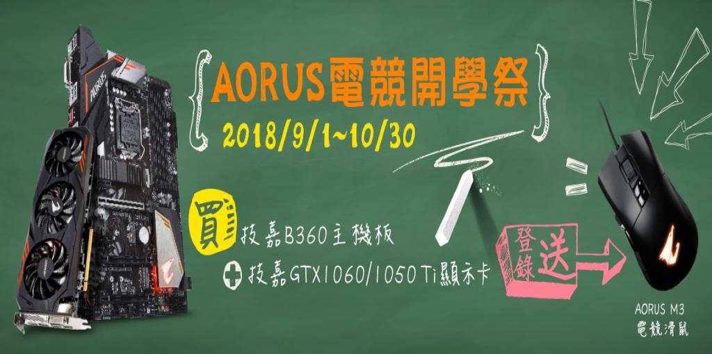 2018/9/1 - 10/30止,凡購買技嘉B360全系列任一型號主機板,搭配技嘉GTX1060 / 1050 Ti任一晶片顯示卡,登錄成功送「AORUS M3電競滑鼠」一支!