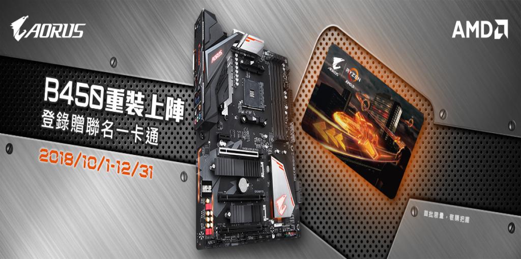 2018/10/1 - 12/31,購買AMD Ryzen CPU搭配技嘉B450系列主機板,登錄贈「AMD x AORUS聯名一卡通x1」(價值499),限量加碼