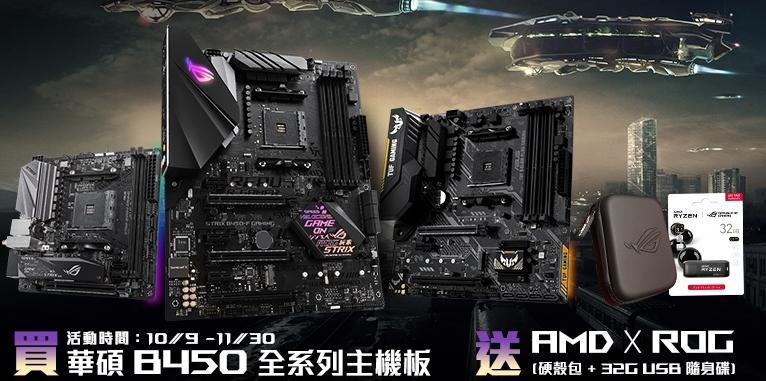 2018/10/09 ~2018/11/30 買華碩 B450 全系列主機板,送 AMD x ROG 硬殼包 + 32G USB隨身碟!
