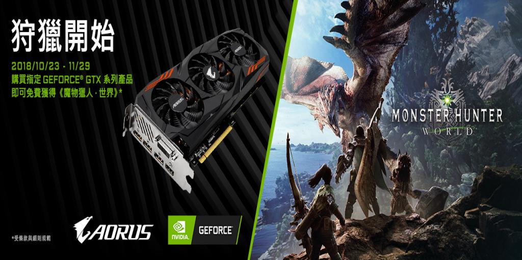 2018.10/23-11/29 購買 技嘉指定GeForce GTX系列產品即可免費獲得《魔物獵人‧世界》