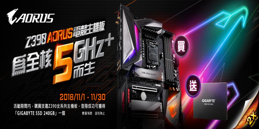 2018/11/1 – 11/30 購買技嘉Z390全系列主機板,登錄成功可獲得「GIGABYTE SSD 240GB」一個,數量有限送完為止。