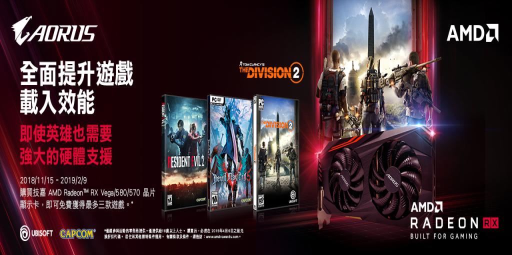 2018/11/15 - 2019/2/9,購買技嘉AMD RX Vega/580/570 晶片顯示卡,上網登錄成功,即可免費獲得最多三款遊戲!