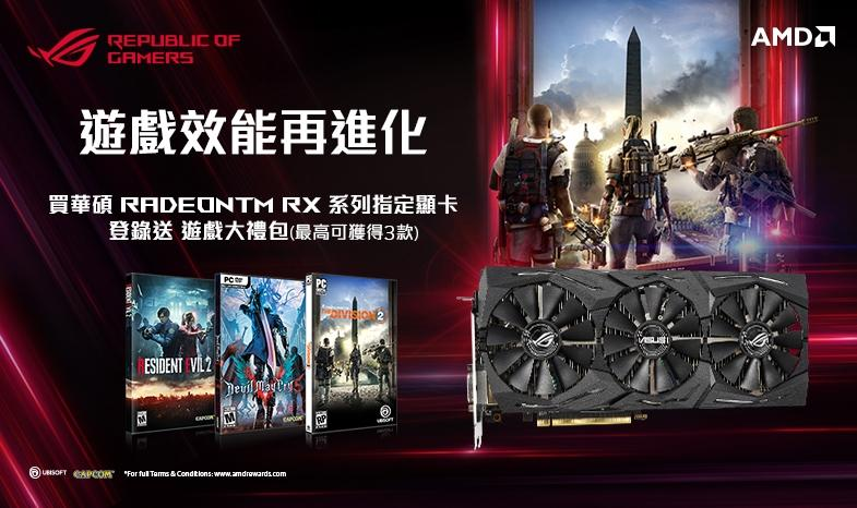 2018/11/15 ~2019/02/19 買ASUS RX 580/570系列指定顯示卡,登錄送三選二遊戲大禮包。