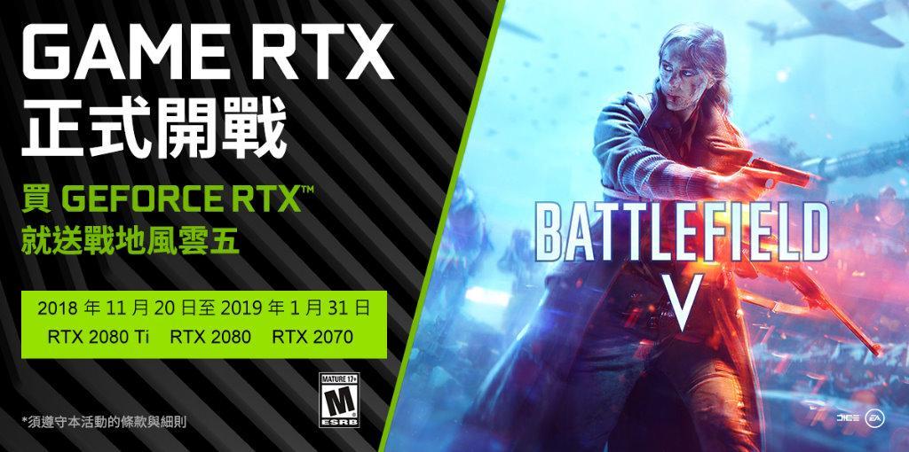 2018/11/20~ 2019/1/31  GeForce RTX 2080 Ti, RTX 2080, RTX 2070, 即可獲得《戰地風雲 5》