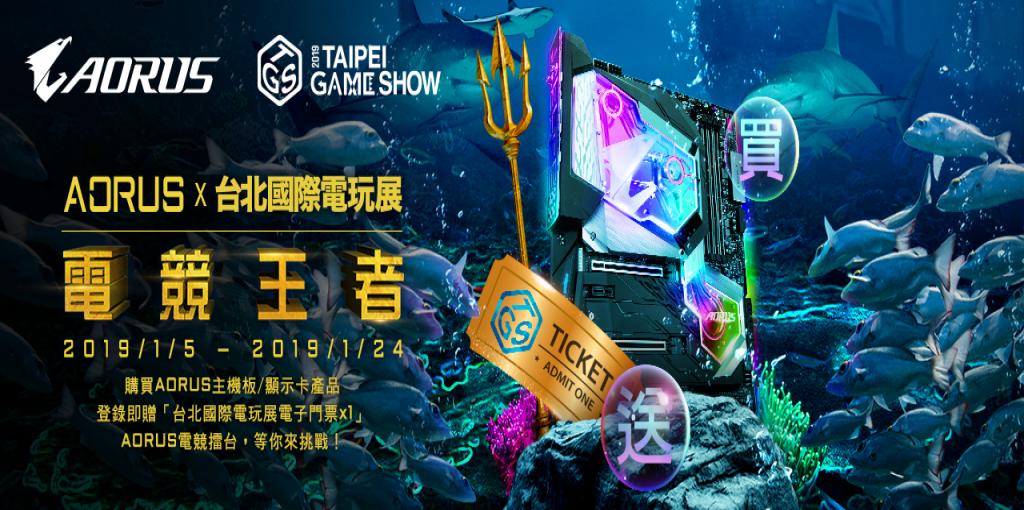 2019.01/05-2019-01/24 購買AORUS主機板/顯示卡,登錄即贈「台北國際電玩展電子門票X1」。
