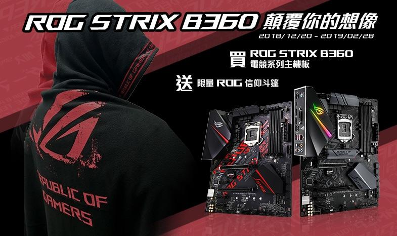 2018.12/20-2019-02/28 購買ROG STRIX B360 電競系列主機板,送 ROG 信仰斗篷! (數量有限,送完為止!)