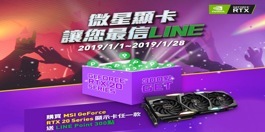 2019.01/01-2019-01/28 購買MSI GeForce RTX 20 Series顯示卡,送 LINE Point 300點