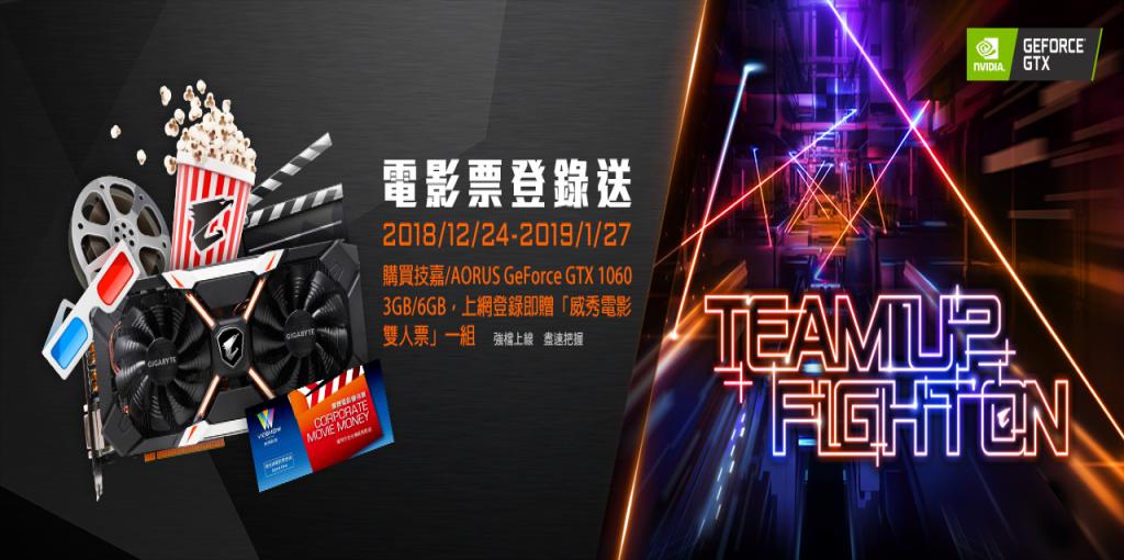 2018.12/24-2019-01/27 購買技嘉AORUS GeForce GTX 1060 3GB/6GB,送 威秀電影雙人票