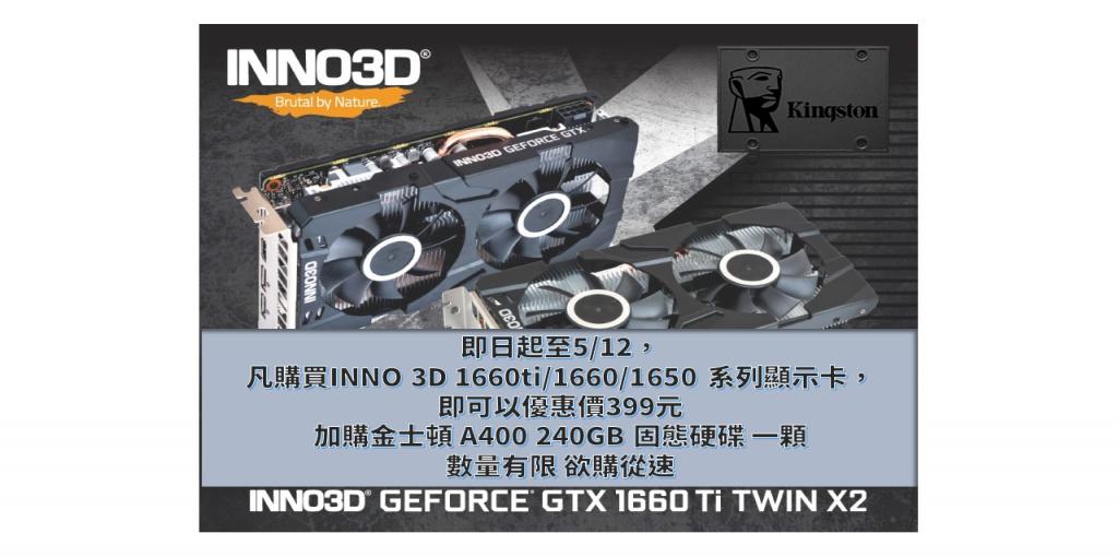 inno 1660Ti/1660/1650 399加購A400 240GB 至5/12