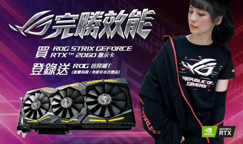 2019/03/22 - 04/30 購買ROG Strix GeForce RTX 2060 顯示卡,登錄送限量「 ROG信仰潮T」