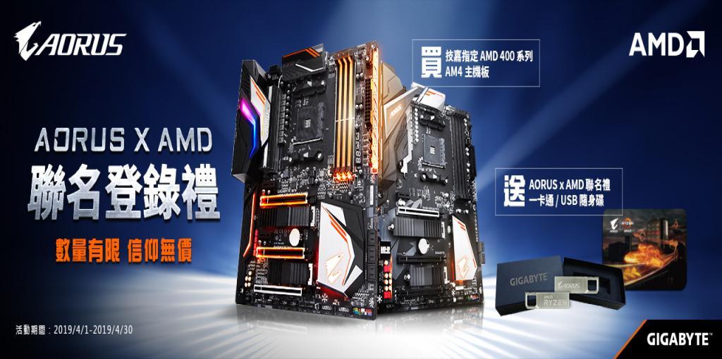 2019/4/1–2019/4/30,購買技嘉AMD 400系列AM4主機板,登錄送AORUS X AMD聯名禮,數量有限,信仰無價!