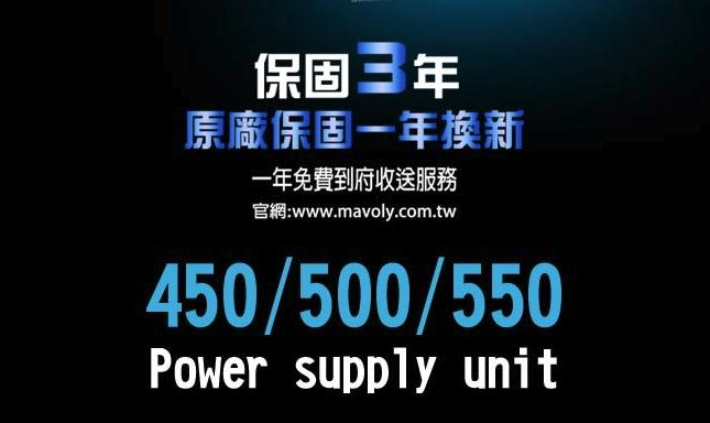 Mavoly PURI 450W 500W 500W 原廠三年保固 第一年免費到府收送