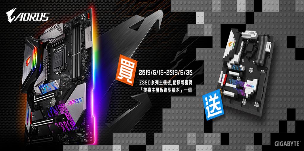 2019/5/15~ 2019/6/30,購買技嘉Z390系列主機板,登錄成功可獲得「技嘉主機板造型積木」一個!