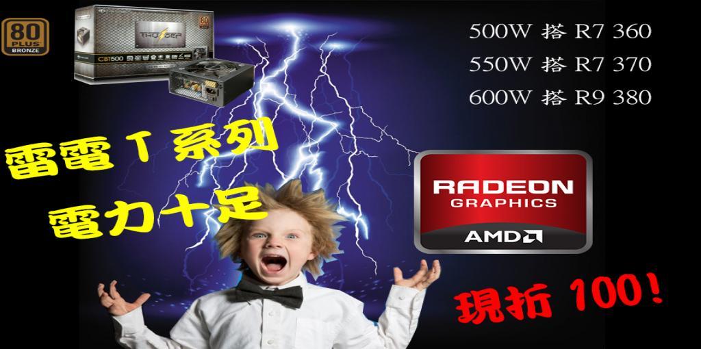 雷電T系列