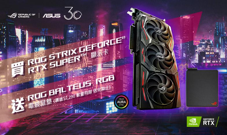 2019/08/27-10/31 購買ROG Strix GeForce® RTX 2080 / 2070 / 2060 SuperTM  顯示卡,官網登錄送『ROG Balteus RGB 電競滑鼠墊』 (價值$2,290,限量)