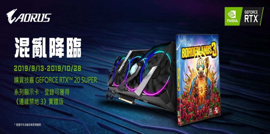 2019/9/13–10/28,購買技嘉指定GeForce RTX 20 SUPER系列顯示卡,登錄可獲得《邊緣禁地 3》實體版一套,數量有限,送完為止!