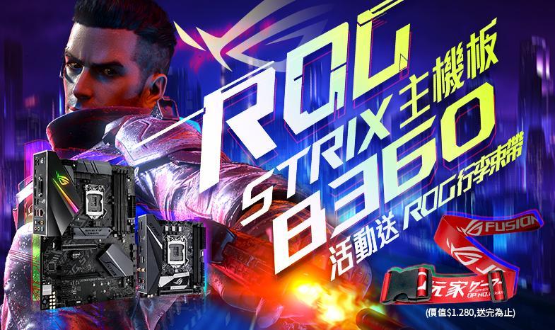 2019/09/24 ~11/10 買ROG STRIX B360 電競系列主機板,送 ROG 行李束帶! 限量