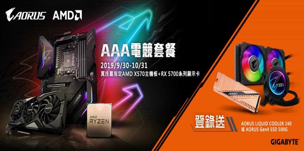 2019/9/30–10/31,購買技嘉指定AMD X570主機板、RX5700顯示卡,登錄可獲得「AORUS LIQUID COOLER 240」或「AORUS Gen4 SSD 500G」,詳情請見AORUS活動網頁!