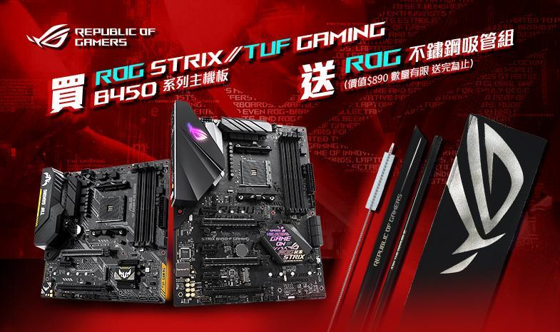 2019/10/09 ~2019/11/30 買 ROG Strix / TUF Gaming B450 全系列主機板,登錄送『ROG不銹鋼吸管組』, 限量。
