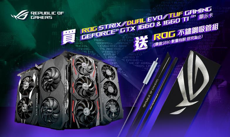 2019/10/09 ~2019/11/30 購買華碩 GeForce GTX 1660 Ti / 1660 指定顯示卡,送《ROG不銹鋼吸管組》,限量。
