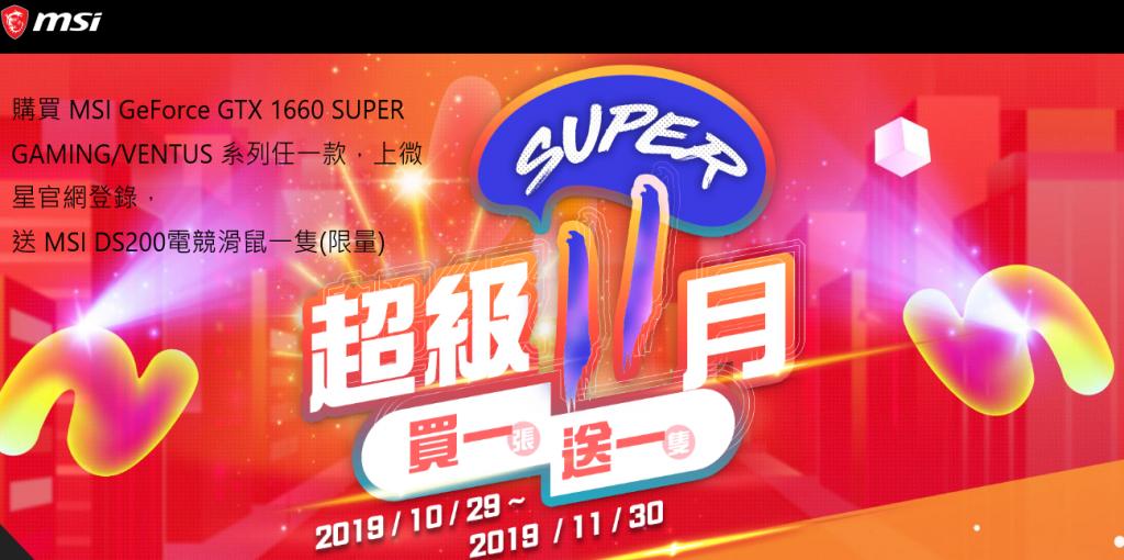 2019/10/29-11/30 購買 MSI GeForce GTX 1660 SUPER GAMING/VENTUS 系列任一款,上微星官網登錄,送 MSI DS200電競滑鼠一隻(限量)