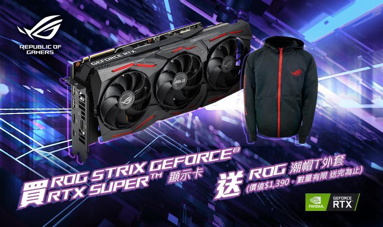 2019/11/04~11/30活動期間購買 ROG Strix GeForce® RTX 2080 / 2070 / 2060 Super 顯示卡,官網登錄送『ROG潮帽T外套』(價值$1,390,數量有限送完為止)
