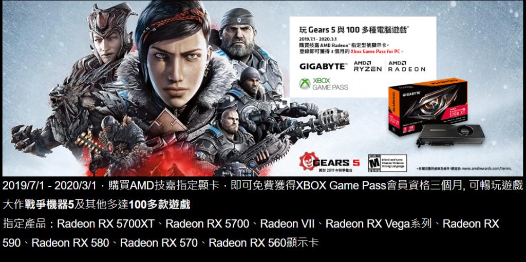 購買AMD技嘉指定顯卡,即可免費獲得XBOX Game Pass會員資格三個月~2020/3/1