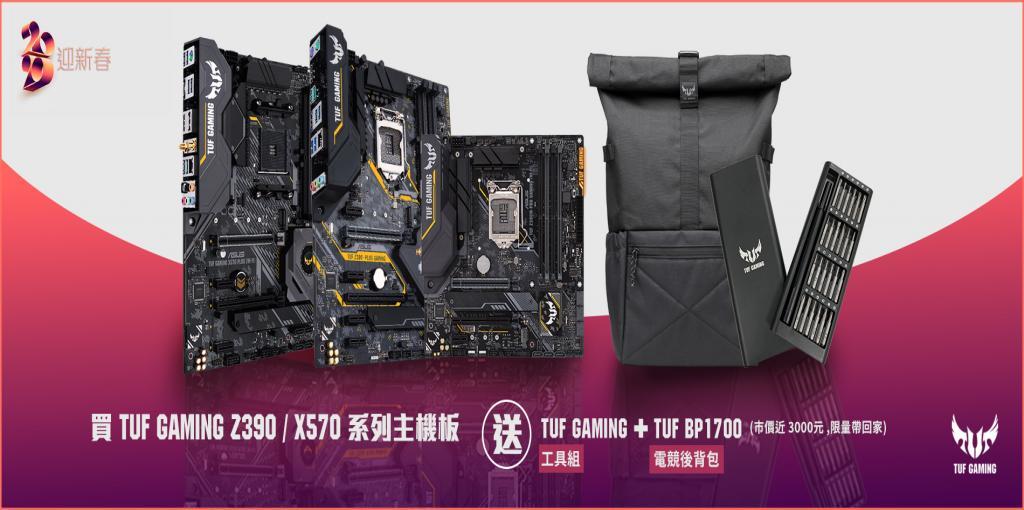 2020/01/01 ~ 2020/02/29 買TUF Gaming Z390 / X570系列主機板,送TUF Gaming 工具組 + TUF BP1700 電競後背包 (市價近$3000,送完為止!)