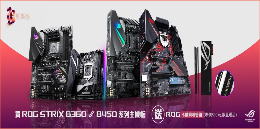 2020/01/01 ~ 2020/02/29 買ROG Strix B360 / B450系列主機板,登錄送ROG不鏽鋼吸管組! (價值$890,送完為止!)