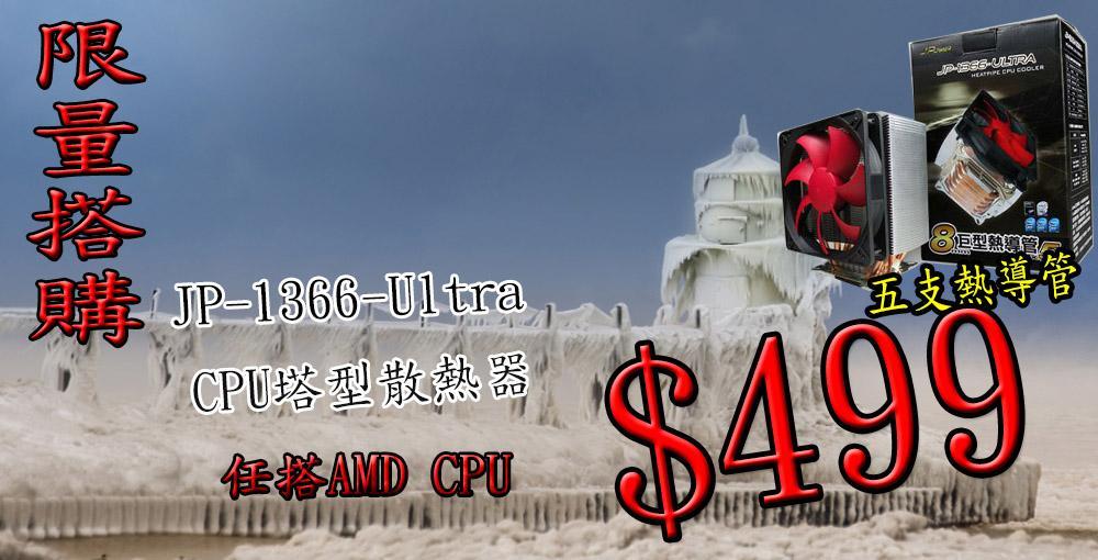 JP1366搭CPU