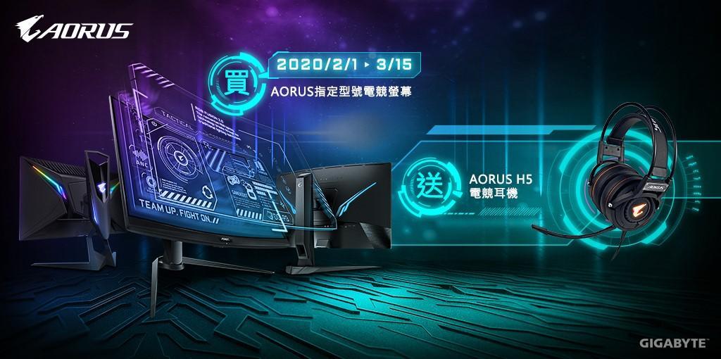 購買指定技嘉AORUS電競螢幕,登錄送「AORUS H5電競耳機」 ~3/15