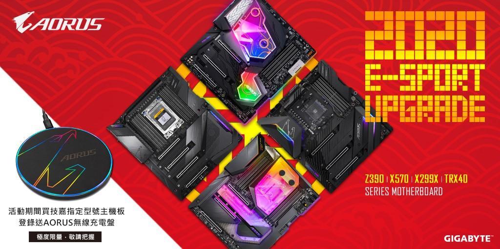 購買技嘉Z390 / X570 / X299X / TRX40系列主機板,登錄送「AORUS造型充電盤」,極度限量~3/15