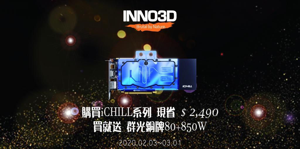 買inno3d ichill 系列送 power ~3/1