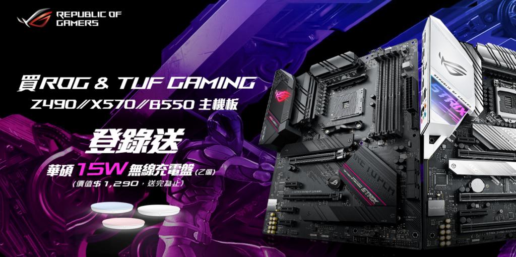 買ROG & TUF Gaming Z490 / X570 / B550 系列主機板,送華碩15W無線充電盤 ~01/31