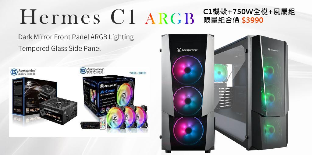 艾湃電競(首利) 百變天使 C1 + AG-750M 金牌全模 + ARGB風扇