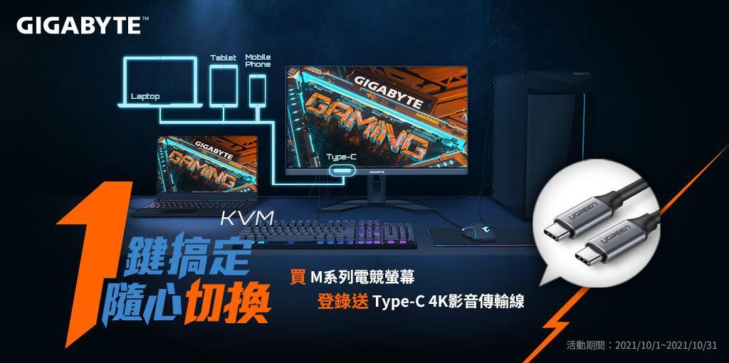 買M系列電競螢幕,送Type-C 4K影音傳輸線