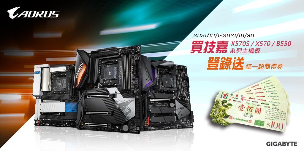 買X570S/X570/B550系列主機板,送統一超商禮券