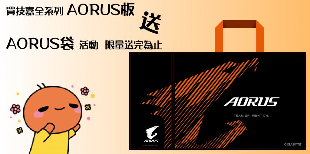 買技嘉全系列AORUS主機板送AORUS編織環保袋活動