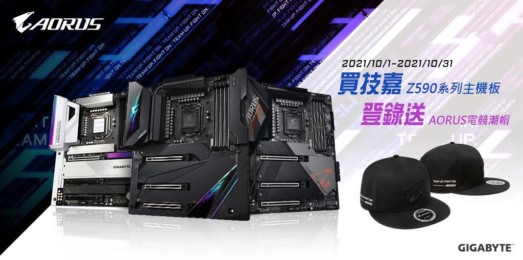 買Z590系列主機板,送AORUS電競潮帽