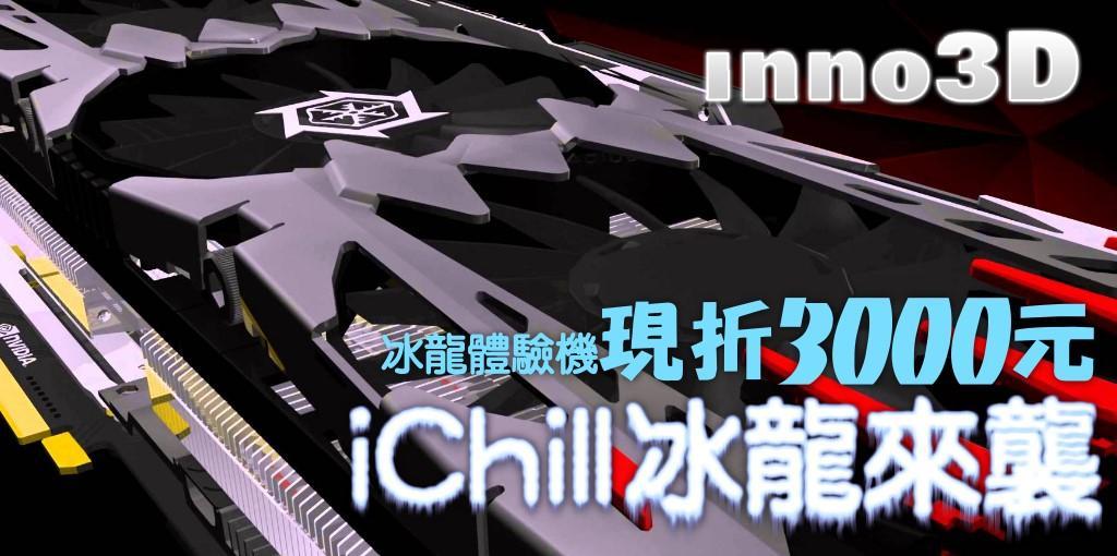 INNO3D ICHILL 冰龍體驗機 現折3000