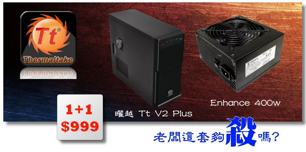 Tt V2 Plus 電競機殼 + Enhance 益衡 400W = $999 (秒殺價) 馬上省1500元