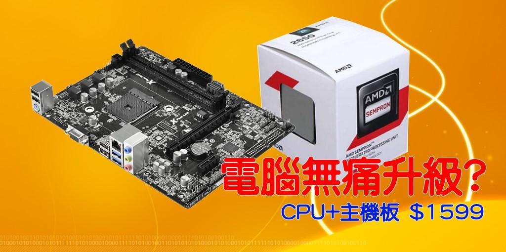 電腦需要升級嗎? 這套組合一定不能錯過,AMD 3850 + 華碩 AM1B-M 只要 1599 全新品,限量100套