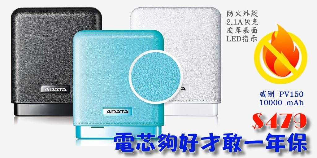 獨家限量 ADATA 威剛 PV150 10000hAm 皮革表面 2.1A快充 行動電源 團購價 $479