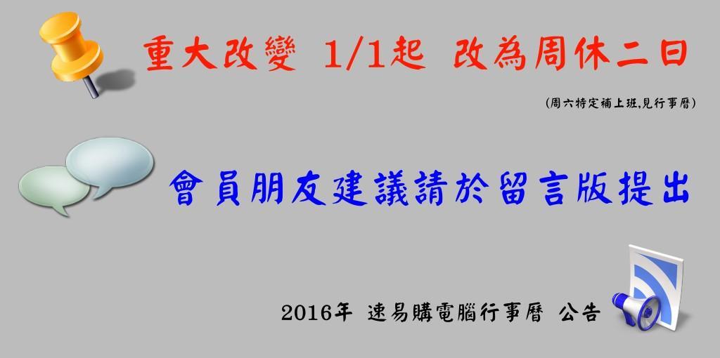 2016年行事曆及更改為周休二日公告
