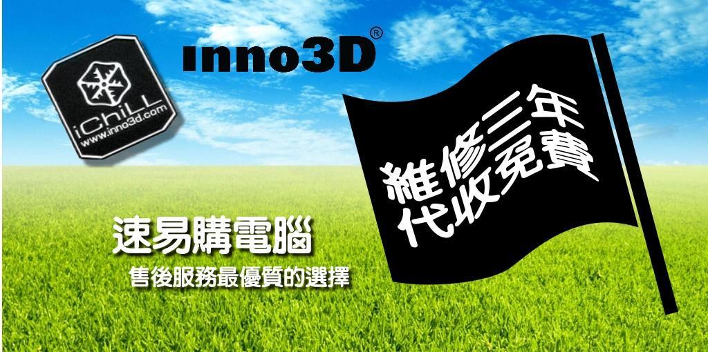 來速易購買inno3D保固全面升級,三年免費代送維修,台北縣市以外再送1次免費到府收送服務